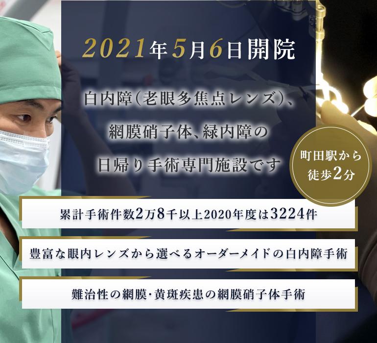 2021年5月開業予定 白内障(老眼多焦点レンズ)、網膜硝子体、緑内障の日帰り手術専門施設です