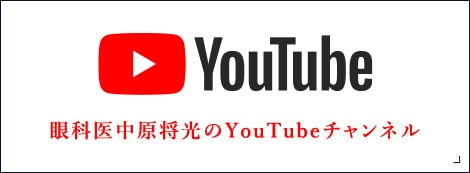 眼科医中原将光のYouTubeチャンネル