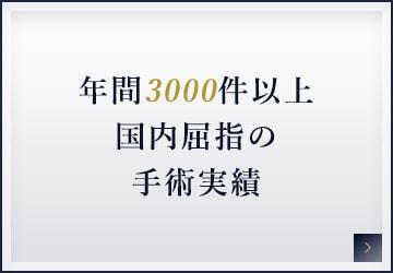 年間3000件以上国内屈指の手術実績